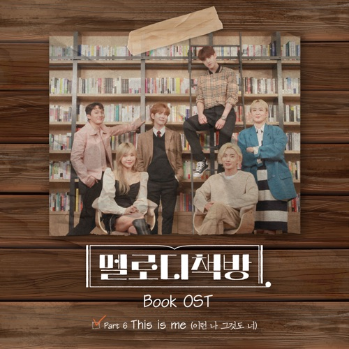 sunwoojunga & SURAN – Melody Book Part. 6