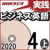 NHK 実践ビジネス英語 2020年4月号 上