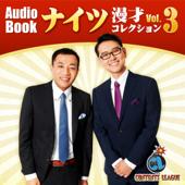 ナイツ漫才コレクション vol.3