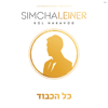 We Go On - Simcha Leiner