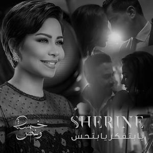 sherine - Ya Betfaker Ya Bet7es