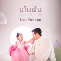 นในฝัน - BIE & PAOPAO