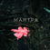 МАНТРА - Rita Dakota