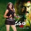 Satyam Ips Original Motion Picture Soundtrack EP