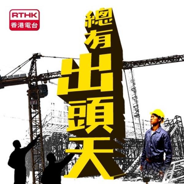 香港電台:總有出頭天