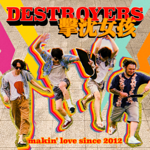 擊沈女孩 - Makin' Love Since 2012 - EP
