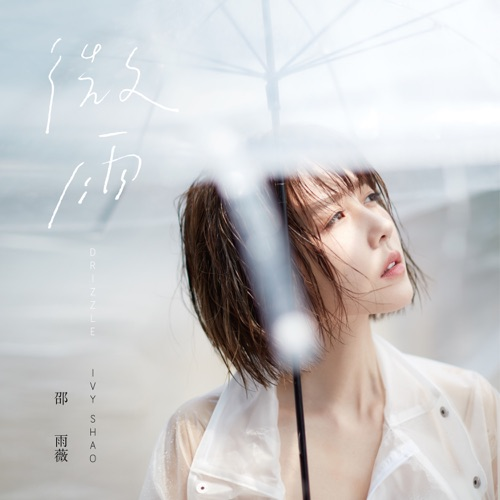 Ivy Shao – Drizzle