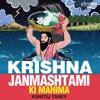 Krishna Janmashtami Ki Mahima Single