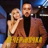 MONATIK & Vera Brezhneva - ВЕЧЕРиНОЧКА artwork
