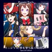 イニシャル/夢を撃ち抜く瞬間に! Special Edition - EP