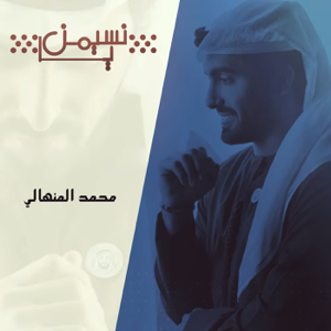 Mohemmed Al Menhaly - Ya Naseman