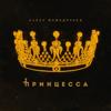 Бабек Мамедрзаев - Принцесса обложка