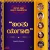 Banthu Yugaadhi Single