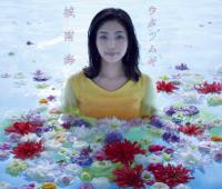 城 南海 - 城南海デビュー10周年記念ベスト盤「ウタツムギ」 artwork
