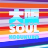 大阪SOUL by コブクロ