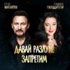 Давай разлуке запретим - Стас Михайлов & Тамара Гвердцители mp3