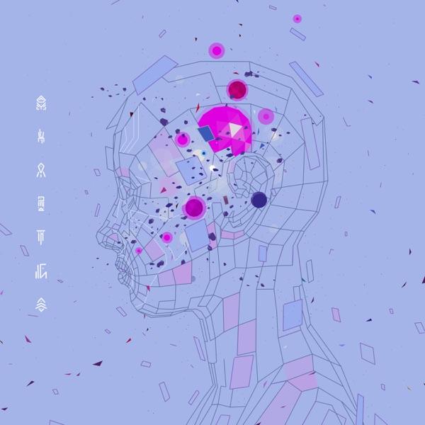 Chasing Light (Pt. 2) - Single