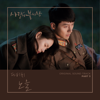 Davichi - Sunset artwork