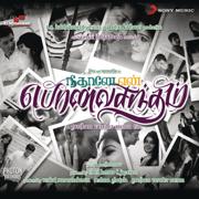 Neethaane En Ponvasantham (Original Motion Picture Soundtrack) - Ilaiyaraaja - Ilaiyaraaja