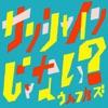 サンシャインじゃない? by ウルフルズ