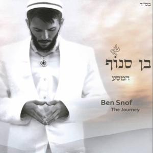 Ben Snof - התנערי (רמיקס)
