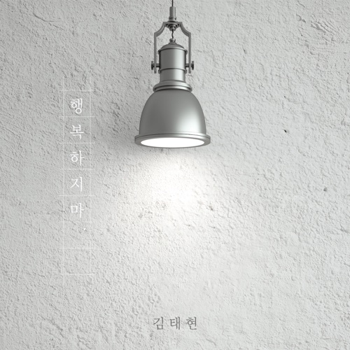 Kim Tae Hyun – Don't Be Happy – Single