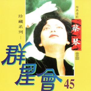 蔡琴 - 群星會 45 蔡琴 (珍藏系列)