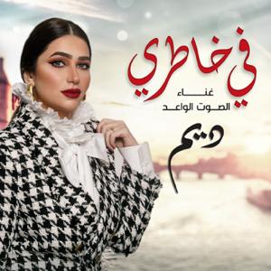Deem - Fe Khatry