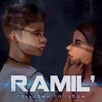 Пальцами по губам (Adam Maniac rmx) - RAMIL'