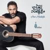 Salma - Amr Mostafa mp3