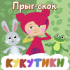 Прыг-скок - Kukutiki