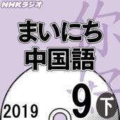NHK まいにち中国語 2019年9月号(下)