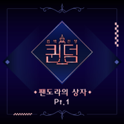 Put It Straight (Nightmare Version) - (G)I-DLE - (G)I-DLE