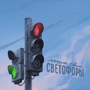 Светофоры - Single