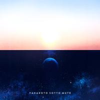 ヤなことそっとミュート - beyond the blue. artwork
