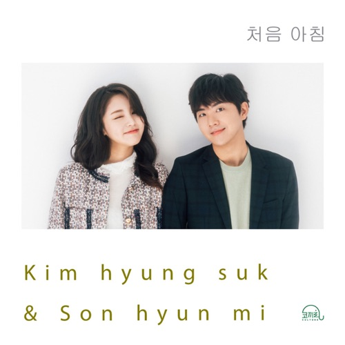 Hyung Suk Kim & HyunMi Son – The morning I dream – Single