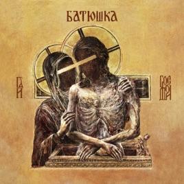 Batushka - Hospodi (2019) LEAK ALBUM