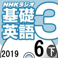 NHK 基礎英語3 2019年6月号(下)