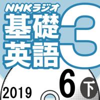 NHK 基礎英語3 2019年6月号(下)
