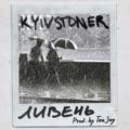 Ukraine Top 10 Dance Songs - Ливень - KYIVSTONER
