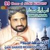 99 Names of Allah Almighy Asma Ul Husna
