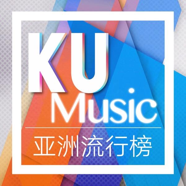 酷音乐亚洲流行榜