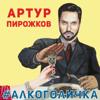 Артур Пирожков - #Алкоголичка обложка