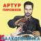 Артур Пирожков - #Алкоголичка.mp3