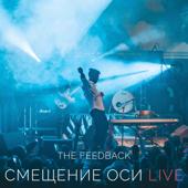 Алкоголь в голове (Live) - THE FEEDBACK