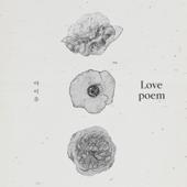 Love Poem - IU