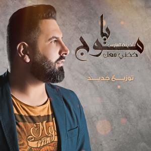 Ozaina Alfares - Ya Mog Khedni Maak (New Version)