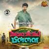 Namma Veettu Pillai (Original Motion Picture Soundtrack)