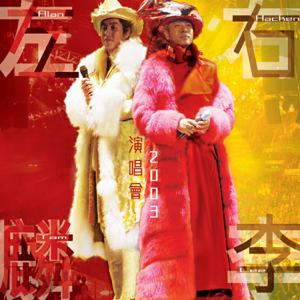 譚詠麟 & 李克勤 - 左麟右李演唱會2003