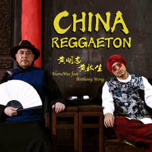 黃明志 - China Reggaeton feat. 黃秋生